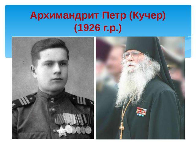 Архимандрит Петр (Кучер) (1926 г.р.)