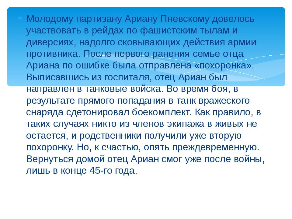 Молодому партизану Ариану Пневскому довелось участвовать в рейдах по фашистск...
