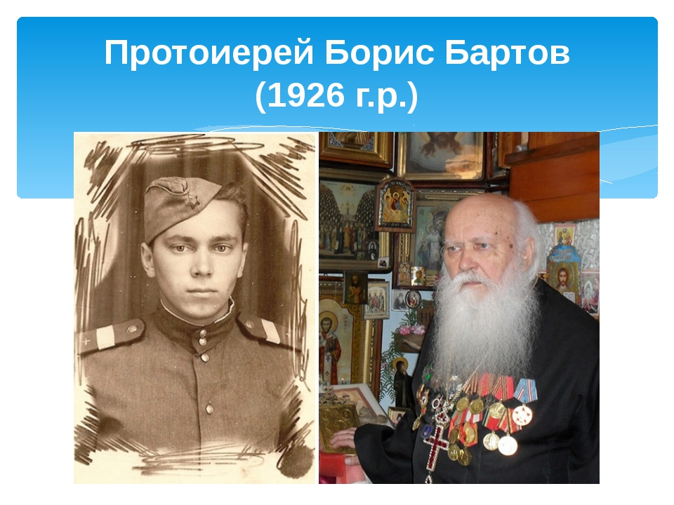 Протоиерей Борис Бартов (1926 г.р.)