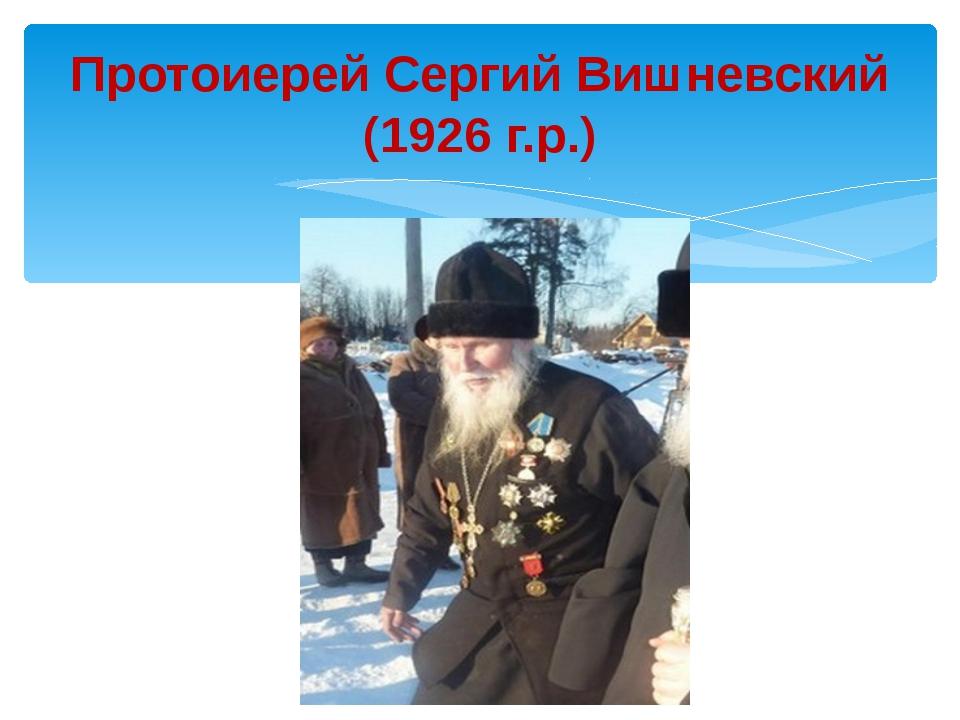 Протоиерей Сергий Вишневский (1926 г.р.)