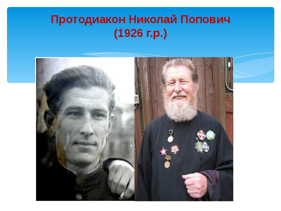 Протодиакон Николай Попович (1926 г.р.)