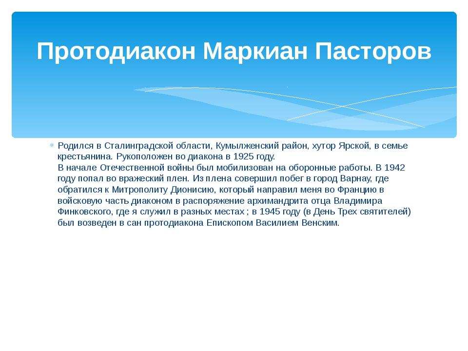 Родился в Сталинградской области, Кумылженский район, хутор Ярской, в семье к...