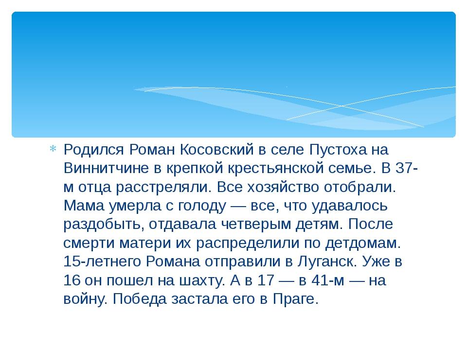 Родился Роман Косовский в селе Пустоха на Виннитчине в крепкой крестьянской с...