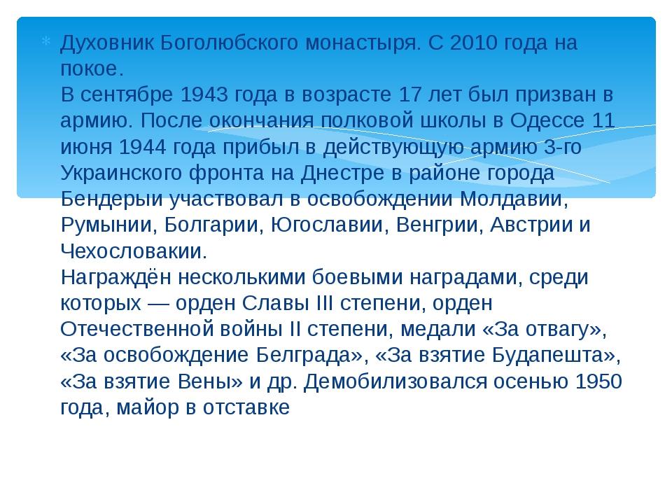 Духовник Боголюбского монастыря. С 2010 года на покое. В сентябре 1943 года в...