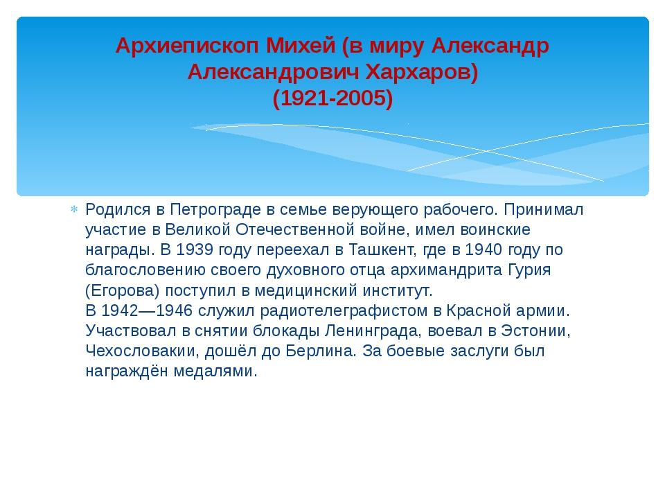 Родился в Петрограде в семье верующего рабочего. Принимал участие в Великой О...