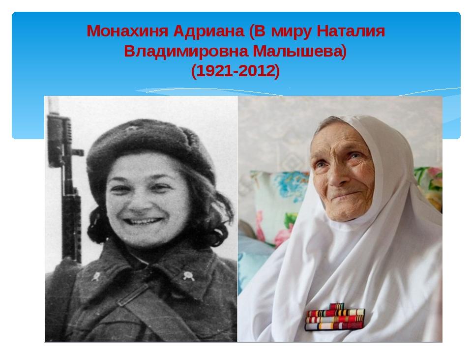Монахиня Адриана (В миру Наталия Владимировна Малышева) (1921-2012)