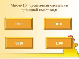 Число 10 (десятичная система) в двоичной имеет вид: 1000 1010 0010 1100