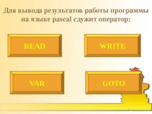 Для вывода результатов работы программы на языке pascal сдужит оператор: READ