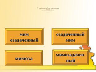 Результатом работы программы: Program T34; Var x: string[6]; Begin x:='мим'+