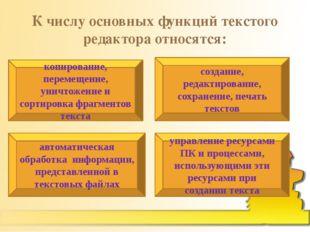 К числу основных функций текстого редактора относятся: копирование, перемещен