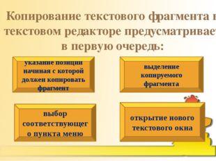 Копирование текстового фрагмента в текстовом редакторе предусматривает в перв