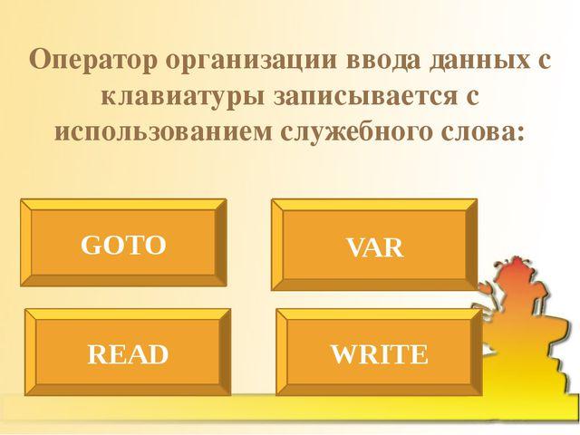 Оператор организации ввода данных с клавиатуры записывается с использованием...