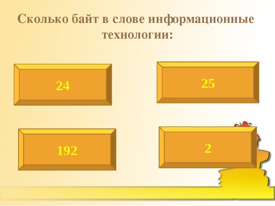Сколько байт в слове информационные технологии: 24 25 192 2