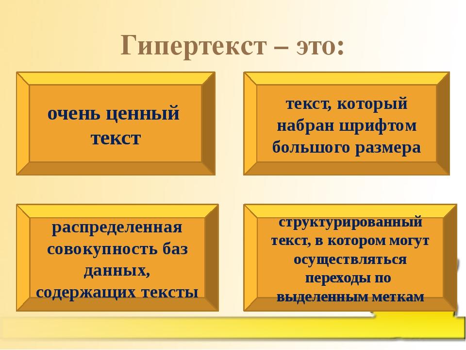 Гипертекст – это: очень ценный текст текст, который набран шрифтом большого р...