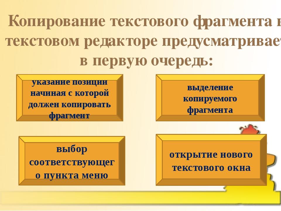 Копирование текстового фрагмента в текстовом редакторе предусматривает в перв...