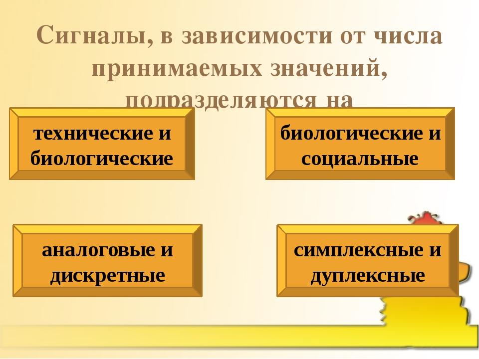 Сигналы, в зависимости от числа принимаемых значений, подразделяются на техни...
