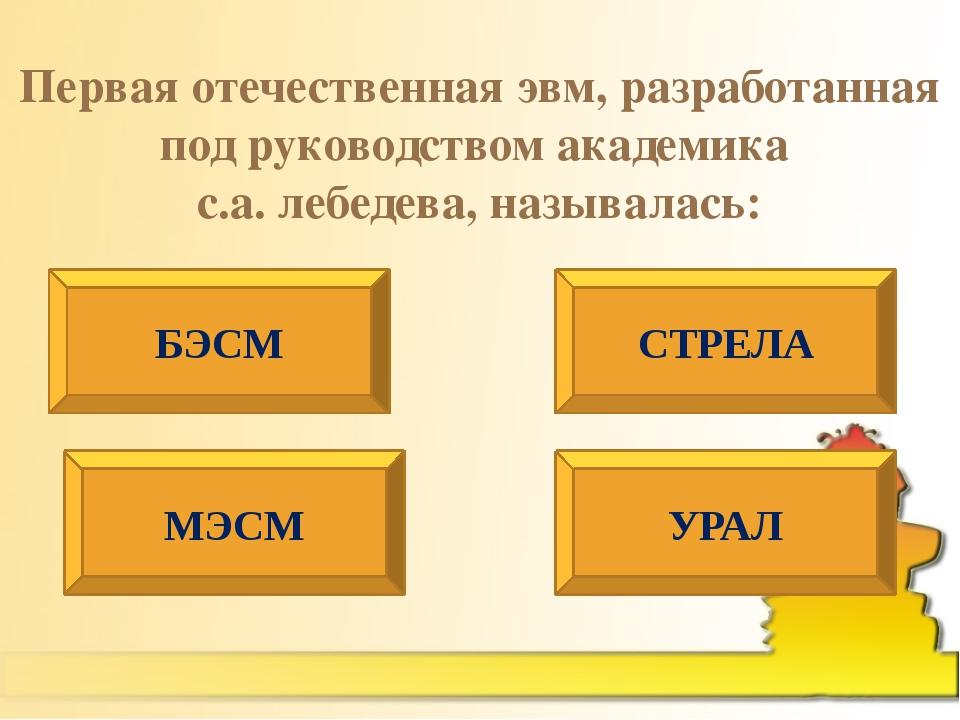 Первая отечественная эвм, разработанная под руководством академика с.а. лебед...