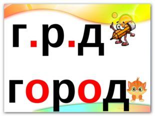 г.р.д город