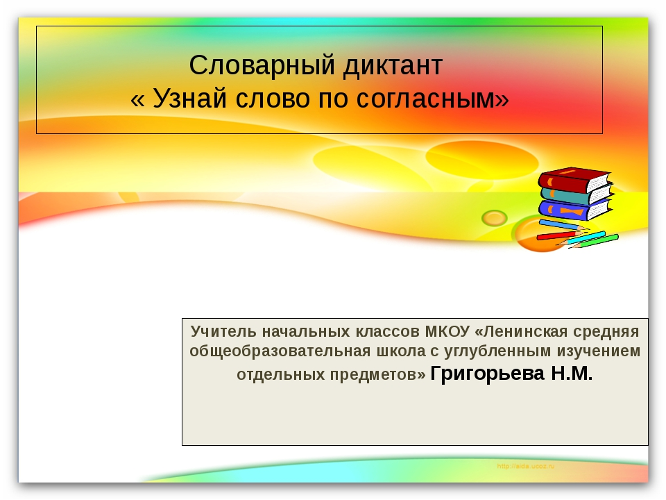 Словарный диктант « Узнай слово по согласным» Учитель начальных классов МКОУ...