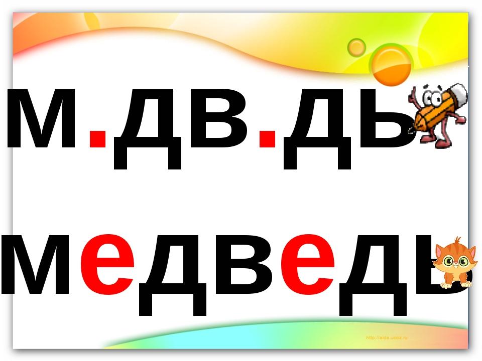 м.дв.дь медведь