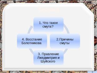 1598 -1605 гг. – царствование Бориса Годунова Борис Годунов – первый выборный