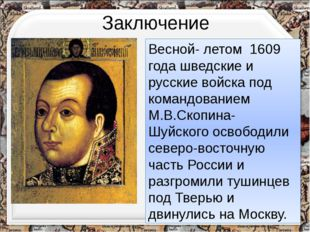 Тест:«Смутное время в Российском государстве» Ответ