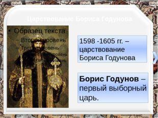 Вспомним: 1. Каковы были итоги политики Бориса Годунова? 2. Почему Годунову н