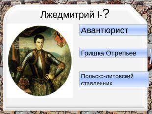 Автор: Лыгин Данил МБОУ СОШ №32 «Эврика-развитие» Тема: Смута в Российском го