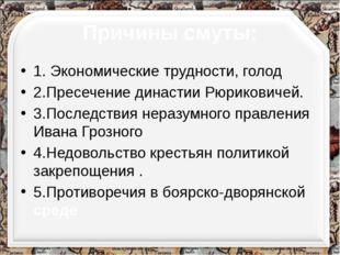 1605-1606 - правление Лжедмитрия I Работа с текстом – стр. 13-15 -Почему прот