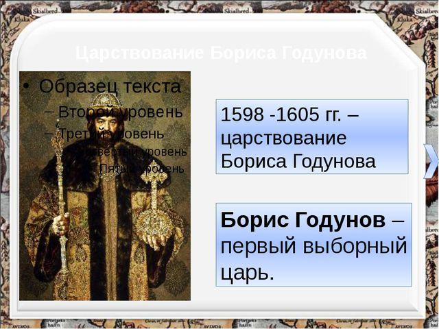 Вспомним: 1. Каковы были итоги политики Бориса Годунова? 2. Почему Годунову н...