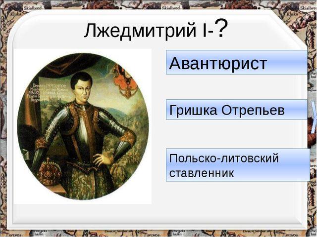 Автор: Лыгин Данил МБОУ СОШ №32 «Эврика-развитие» Тема: Смута в Российском го...