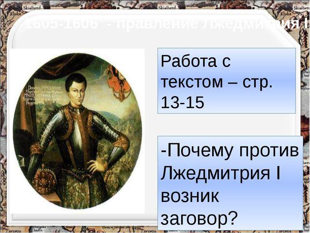 Василий Шуйский (1606-1610) Свое вступление на престол он ознаменовал кресто...