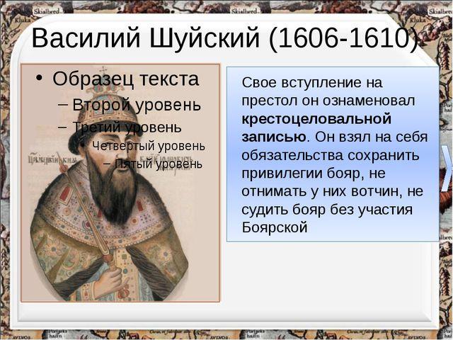 Восстание Болотникова (1606-1607) Голод, усиление крепостничества, политическ...