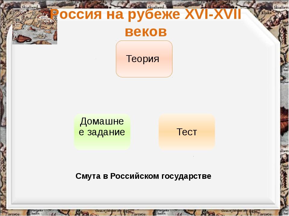Смута в Российском государстве Россия на рубеже XVI-XVII веков