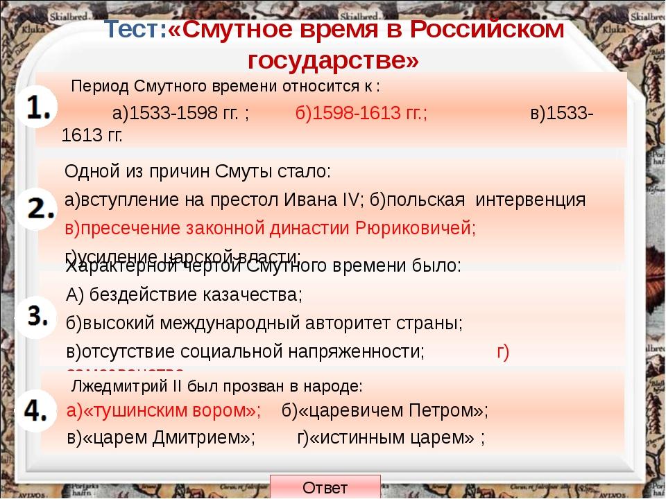 Домашнее задание: § 2, задания в рабочей тетради
