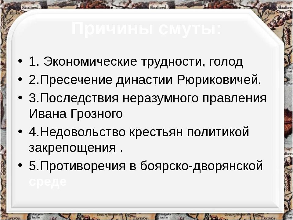1605-1606 - правление Лжедмитрия I Работа с текстом – стр. 13-15 -Почему прот...