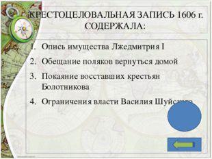 ЭТОТ ЧЕЛОВЕК НЕ ВХОДИЛ В «СЕМИБОЯРЩИНУ»: Князь Фёдор Иванович Мстиславский Кн