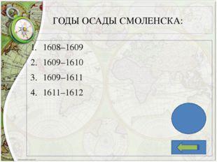 В КАКОЙ ЦЕРКОВНЫЙ ПРАЗДНИК НАЧАЛ РАБОТАТЬ ЗЕМСКИЙ СОБОР 6 (19) ЯНВАРЯ 1613 Г.