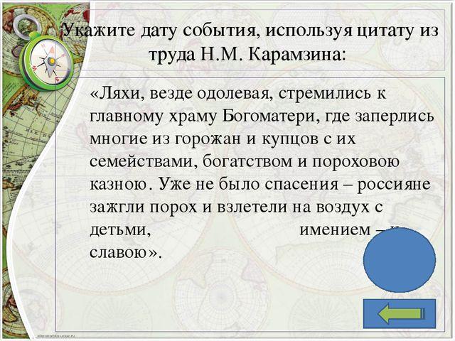 ПЕРИОД ПРАВЛЕНИЯ ЛЖЕДМИТРИЯ I: Май 1604 – июнь 1605 Июнь 1605 – май 1606 Май...