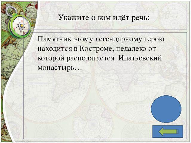 Используемая литература, ссылки: Данилов А.А. История России. Конец XVI–XVIII...