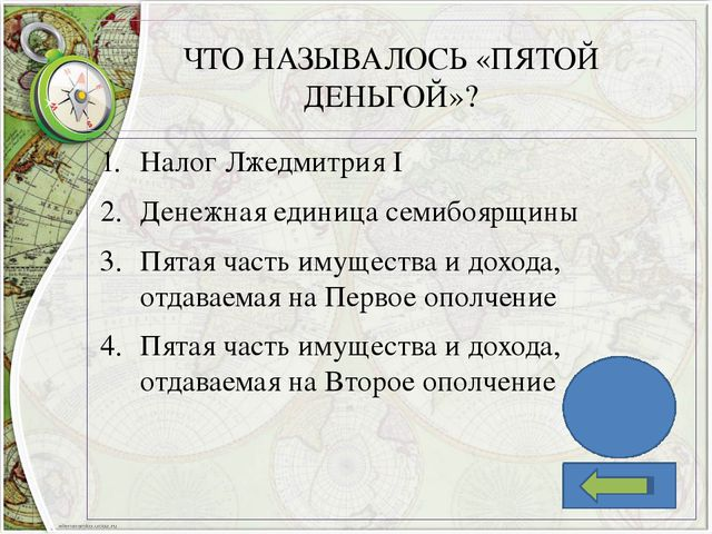 ГОДЫ ОСАДЫ СМОЛЕНСКА: 1608–1609 1609–1610 1609–1611 1611–1612 3