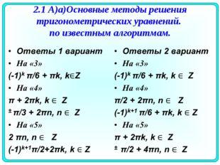 2.1 А)а)Основные методы решения тригонометрических уравнений. по известным ал