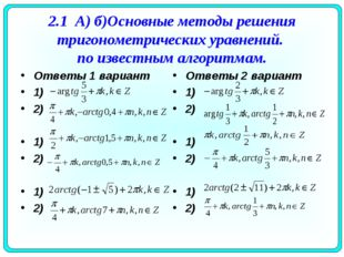 2.1 А) б)Основные методы решения тригонометрических уравнений. по известным а