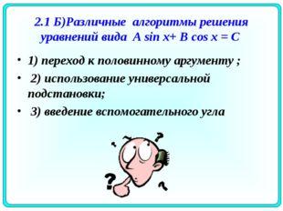 2.1 Б)Различные алгоритмы решения уравнений вида A sin x+ B cos x = С 1) пере