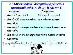 2.1 Б)Различные алгоритмы решения уравнений вида A sin x+ B cos x = С 1 вариа