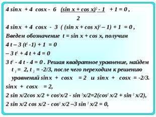 4 sin х + 4 cosх - 6 (sin x + cos x)2 - 1 + 1 = 0 , 2 4 sin х + 4 cosх - 3 (