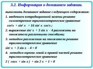3.2. Информация о домашнем задании. выполнить домашнее задание следующего сод