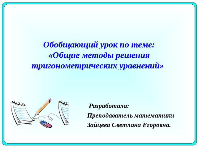 Обобщающий урок по теме: «Общие методы решения тригонометрических уравнений»...