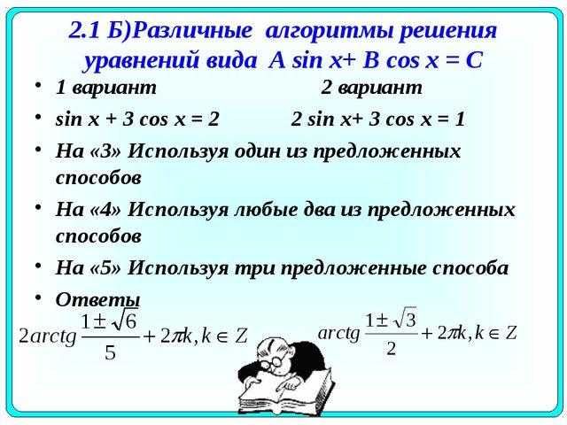 2.1 Б)Различные алгоритмы решения уравнений вида A sin x+ B cos x = С 1 вариа...