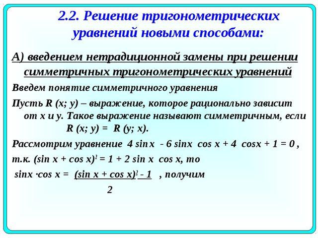 2.2. Решение тригонометрических уравнений новыми способами: А) введением нетр...
